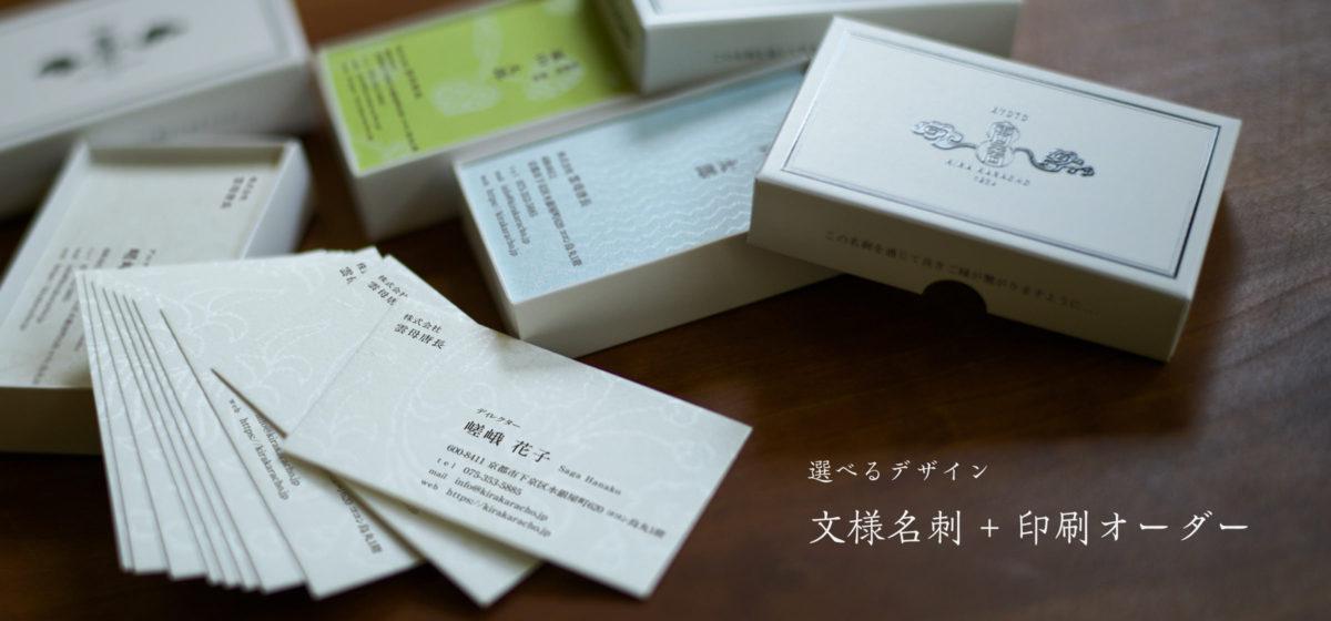 唐長文様 名刺印刷