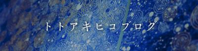 トトアキヒコブログ